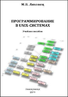 Программирование в UNIX-системах. Учебное пособие