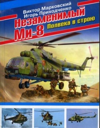 Виктор Марковский, Игорь Приходченко - Незаменимый Ми-8. Полвека в строю (2012)