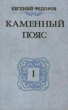 Евгений Федоров - Каменный пояс (4 тома) (1988-1989)