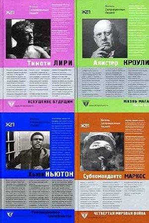 Жизнь Zапрещенных Людей (ЖZЛ). 9 томов