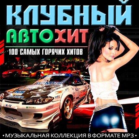 VA - Клубный Автохит 100 Самых горячих хитов (2015)