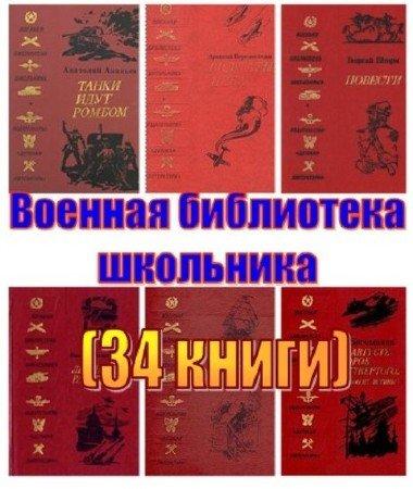 Военная библиотека школьника (34 книги) (1972-1990) FB2