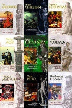 Серия - Исторический роман издательства «Эксмо» в 102 томах (2004 - 2013) FB2