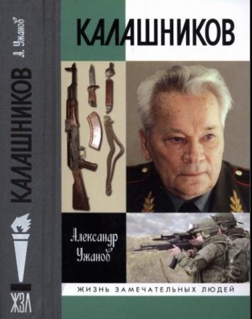 Александр Ужанов - Калашников (2015)