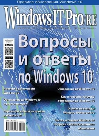 Windows IT Pro/RE №8 (август /  2015)