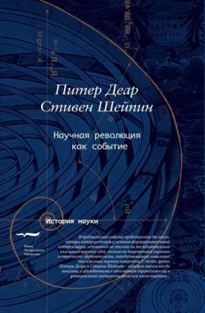 Питер Деар, Стивен Шейпин - Научная революция как событие (2015)