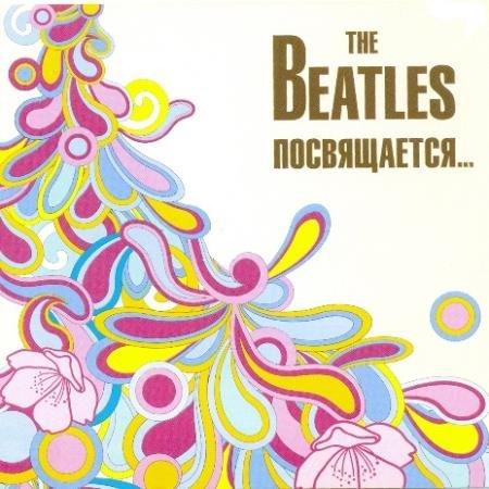 VA - The Beatles Посвящается (2009)