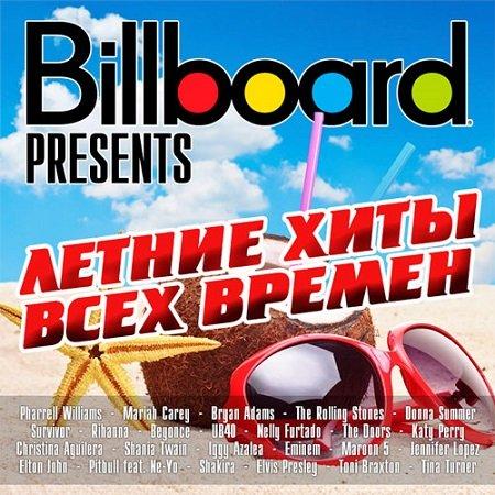 VA - Billboard Presents Летние Хиты Всех Времен (2015)