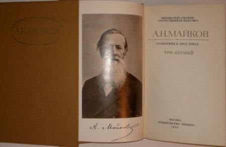 Аполлон Майков - Сочинения в 2 томах (1984)