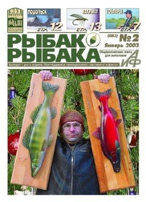 Рыбак рыбака - газета 237 номеров (2003-2011) PDF