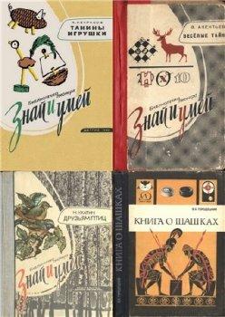 Серия книг Знай и умей - 122 книги (1961-2001) DjVu+PDF