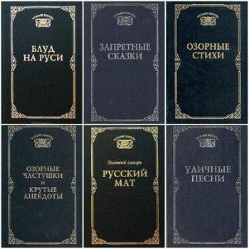 Книжная серия - Устами народа издательства Колокол-Пресс (7 книг) (1997-2000) DjVu
