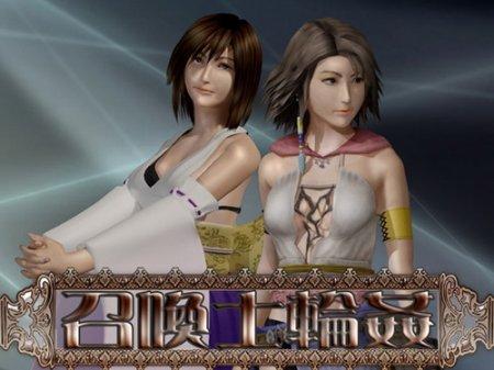 Yuna: Summoner gangbang (2009/JP/PC)
