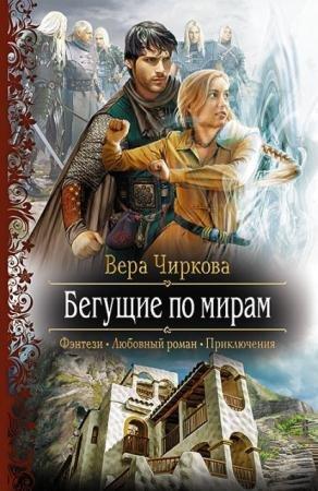 Вера Чиркова - Собрание сочинений (44 книги) (2011-2015)