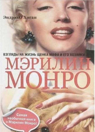 Эндрю О'Хоган - Взгляды на жизнь щенка Мафа и его хозяйки - Мэрилин Монро (2011)