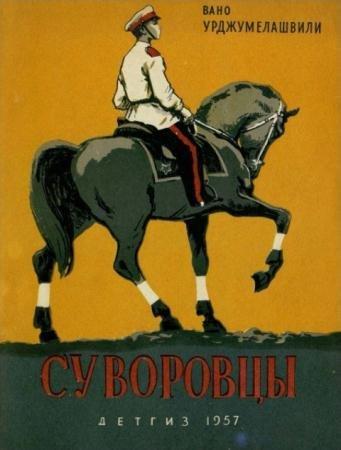 Вано Урджумелашвили - Суворовцы (1957)