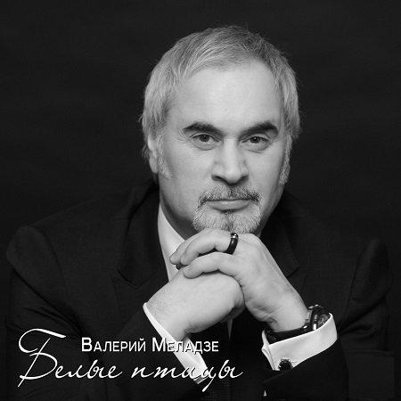 Валерий Меладзе - Белые Птицы (Юбилейное Издание) (2015)