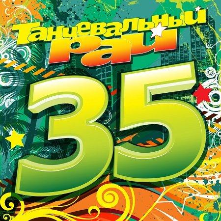 VA - Танцевальный рай 35 (2015)
