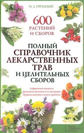 Гречаный И. - Полный справочник лекарственных трав и целительных сборов (2013) pdf