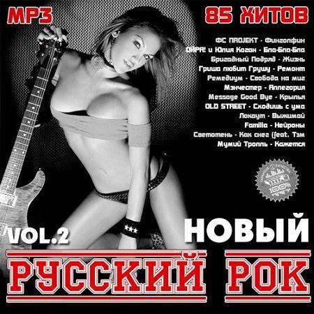 VA - Новый Русский Рок Vol.2 (2015)