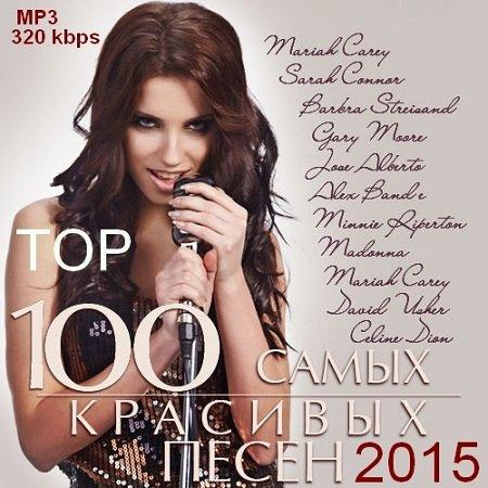 VA - Top 100 Самых Красивых Песен (2015)
