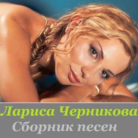Лариса Черникова - Сборник песен (2015)