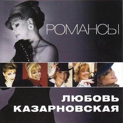 Любовь Казарновская - Романсы (2010)