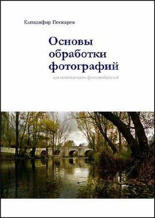 Елпидифор Пескарев. Основы обработки фотографий для начинающих фотолюбителей