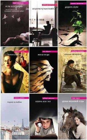Мировой бестселлер. 63 книги