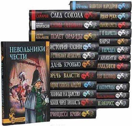 Исторические приключения. 70 книг