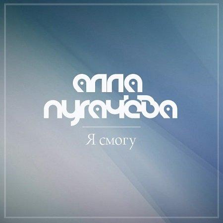 Алла Пугачёва - Я Смогу (2015)