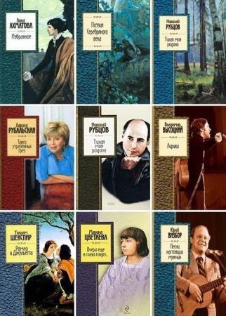 Золотая серия поэзии (23 книги) (2001-2015)