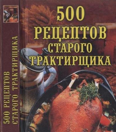 Любовь Поливалина - 500 рецептов старого трактирщика (2003)