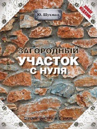 Юрий Шухман - Загородный участок с нуля (2014) FB2