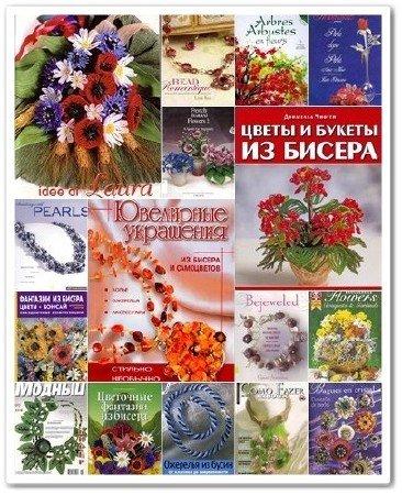 Подборка книг по бисероплетению (1992-2015) DjVu+PDF