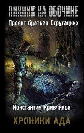 Константин Кривчиков. Хроники ада