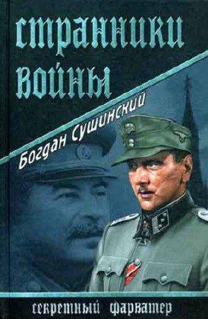 Богдан Сушинский. Странники войны