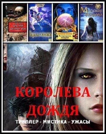 Тематический сборник: Триллер, мистика, ужасы (319 книг) (2006-2015) FB2+DjVu