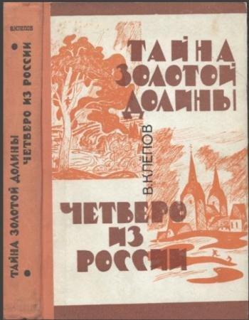 Василий Клепов - Тайна Золотой долины. Четверо из России (1968)