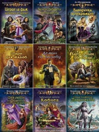 Книжная серия: Юмористическая серия (576 книг) (1999-2015)