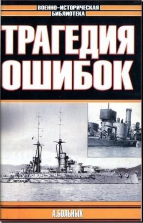 Александр Больных - Морские битвы Первой мировой. Трагедия ошибок (2002)