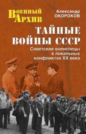 Александр Окороков - Тайные войны СССР (2012)