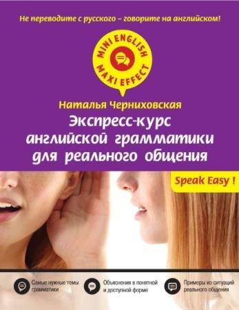 Наталья Черниховская - Экспресс-курс английской грамматики для реального общения (2015)