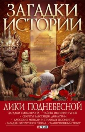 Загадки истории (20 книг) (2007-2015)