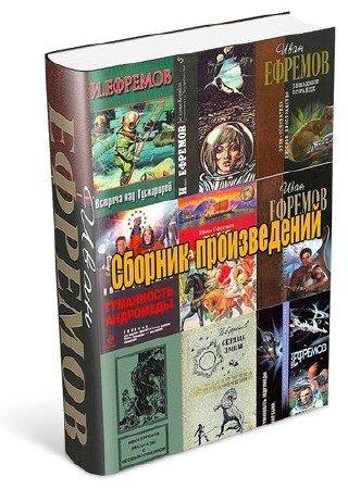 Иван Ефремов - Сборник произведений (117 книг) (1943-2015) FB2+PDF+DjVu