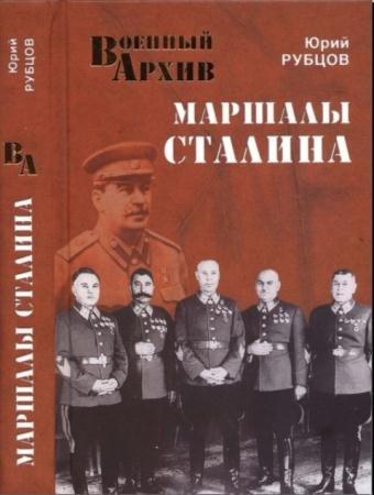 Юрий Рубцов - Маршалы Сталина (2013)