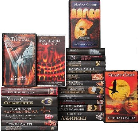 Межиздательская серия: Интеллектуальный детектив (107 книг) (2005-2012) FB2