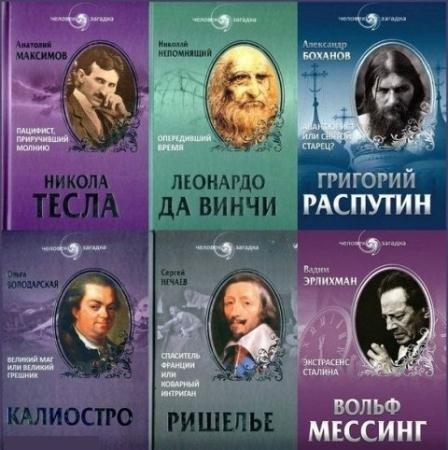 Человек-загадка (8 книг) (2012-2014)