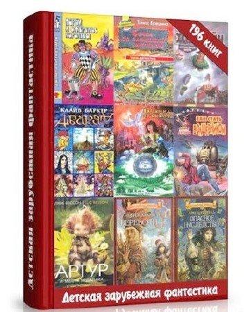 Сборник детской зарубежной фантастики 196 томов (2000-2015) FB2