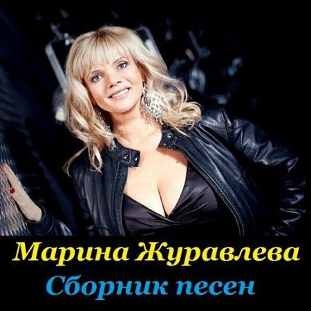 Марина  Журавлева - Сборник песен (2015)
